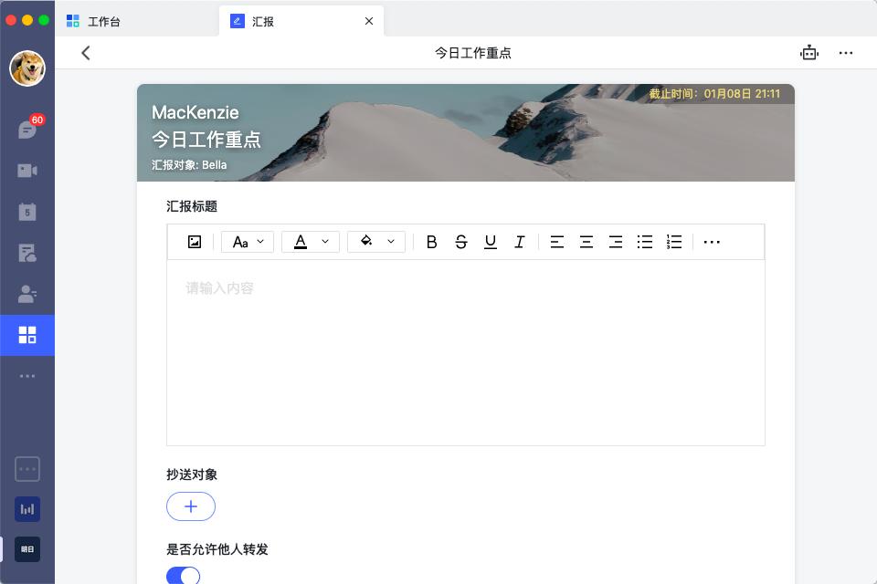 汇报-富文本.png