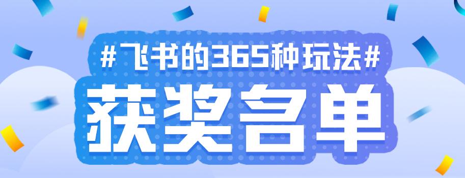 获奖名单banner.png